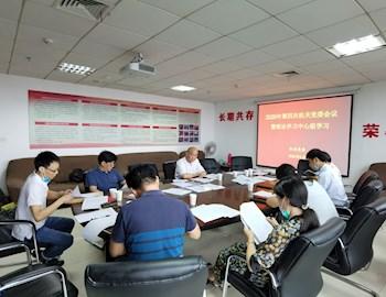 机关党委召开2020年第四次理论学习中心组学习会
